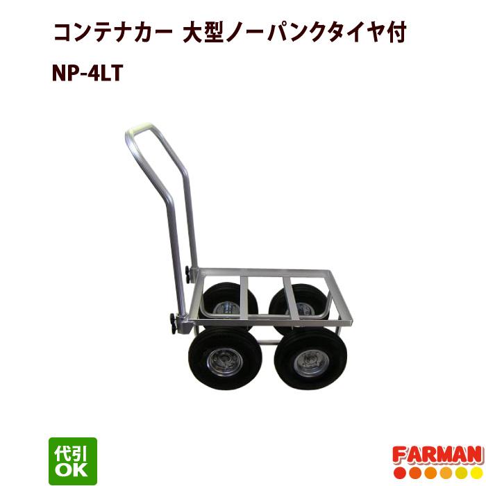 コンテナカー大型ノーパンクタイヤ付 愛農 NP-4LT