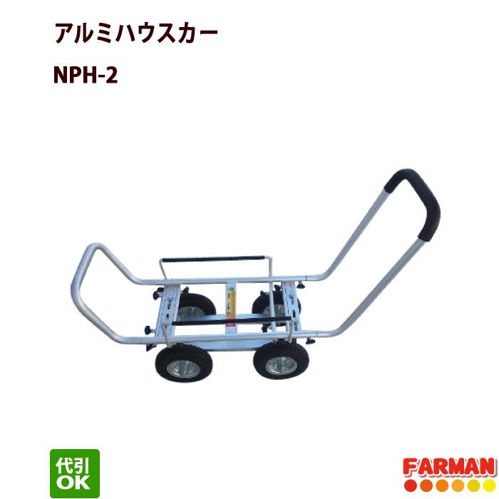 アルミハウスカー エアータイヤ 愛農 DX-2