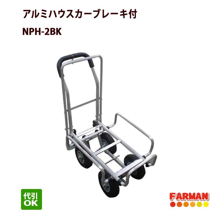 アルミハウスカー ブレーキ付 愛農 NPH-2BK