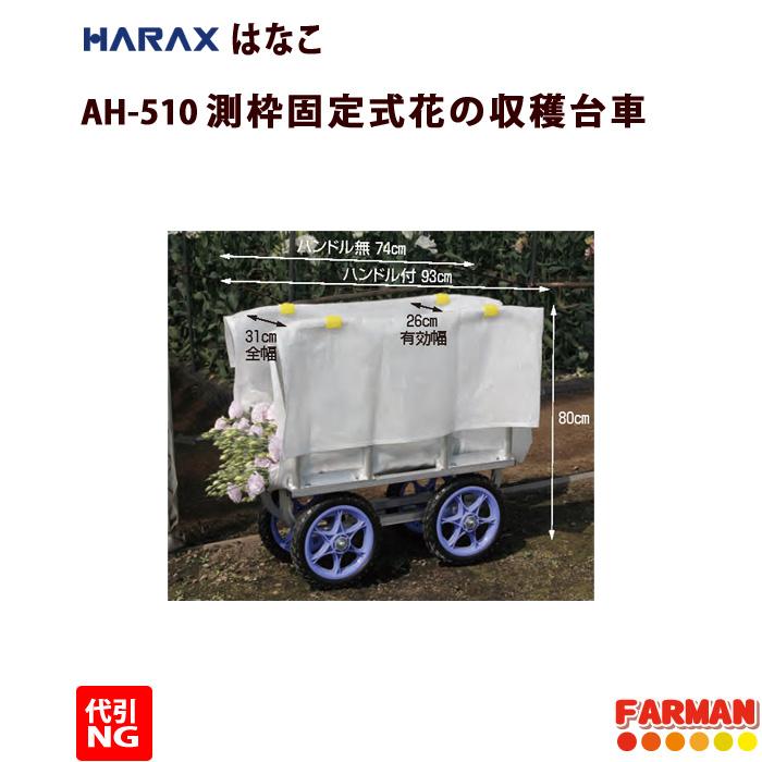 HARAX◆はなこ アルミ製 フラワーカー 側枠開閉式 花の収穫台車 12インチノーパンクタイヤ AH-510【代引NG】