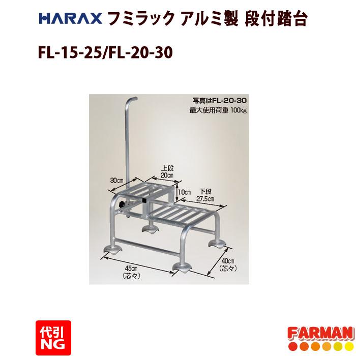 HARAX◇フミラック アルミ製 段付踏台 FL-20-30【代引NG】