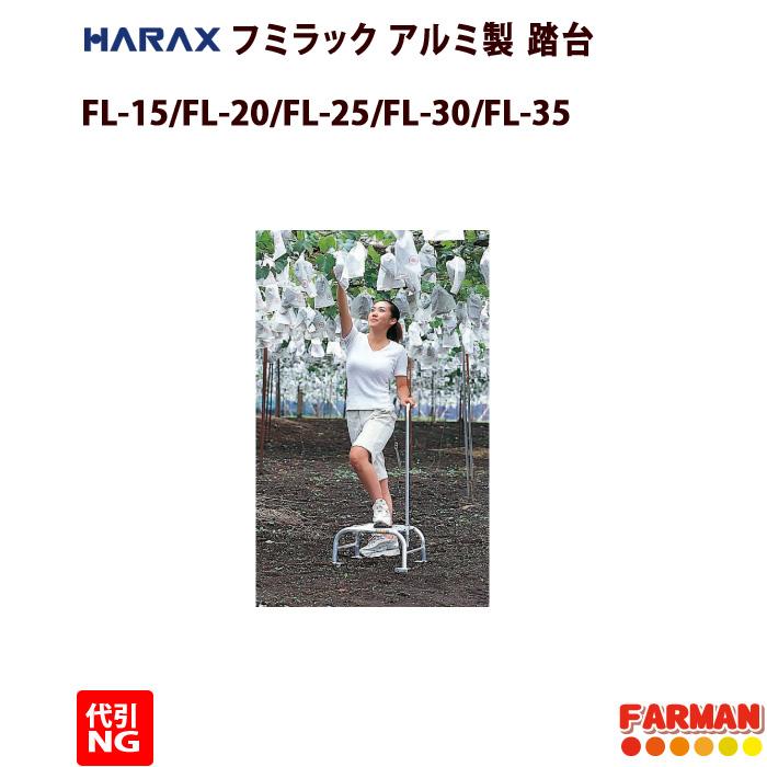 HARAX◇フミラック アルミ製 踏台 FL-35【代引NG】