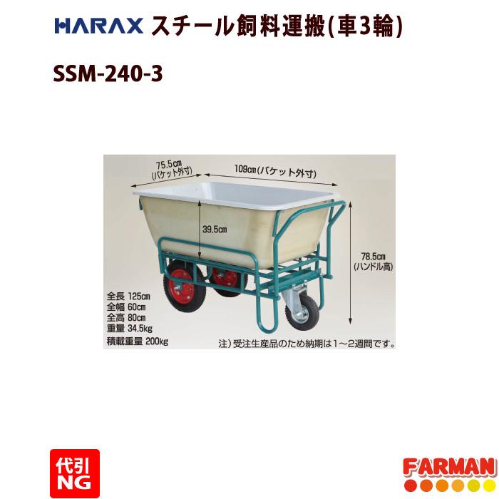 HARAX◇スチール飼料運搬車 三輪(バケットタイプ240L)【受注生産】【代引き不可商品】