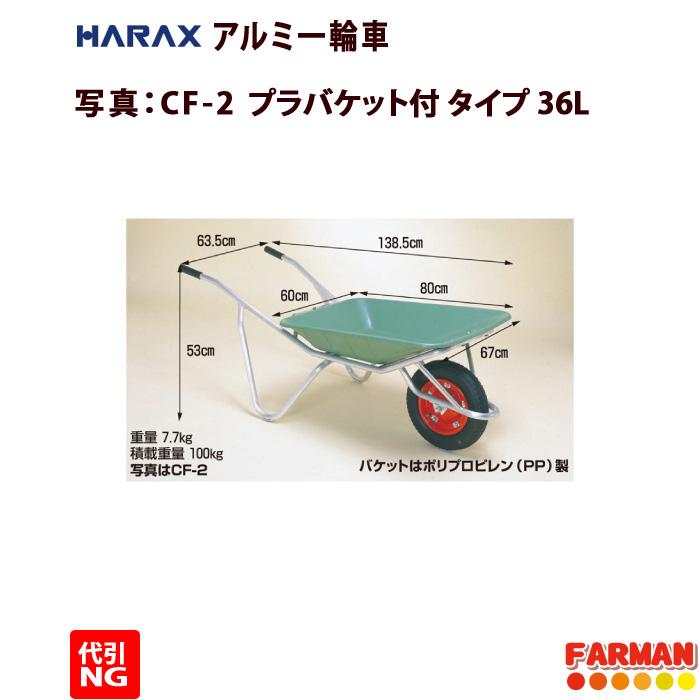 HARAX◇アルミ一輪車 プラバケット付約36L エアータイヤ(13×3DX) CF-2DX【代引NG】