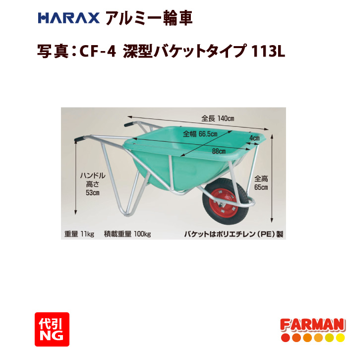 HARAX◇アルミ一輪車 深型バケットタイプ113L ノーパンクタイヤ CF-4N【代引NG】