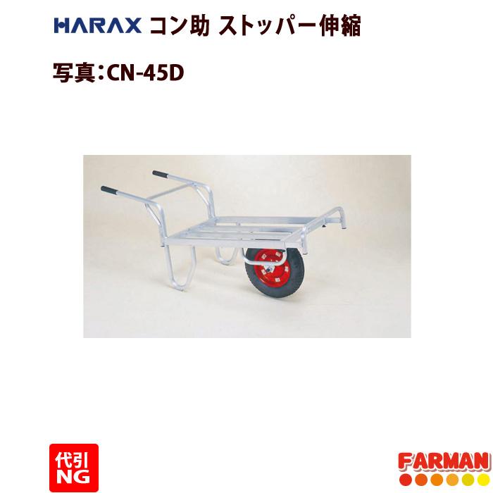 HARAX◇コン助 ストッパー伸縮タイプ ノーパンクタイヤ(13×3DX) CN-45DX【代引NG】
