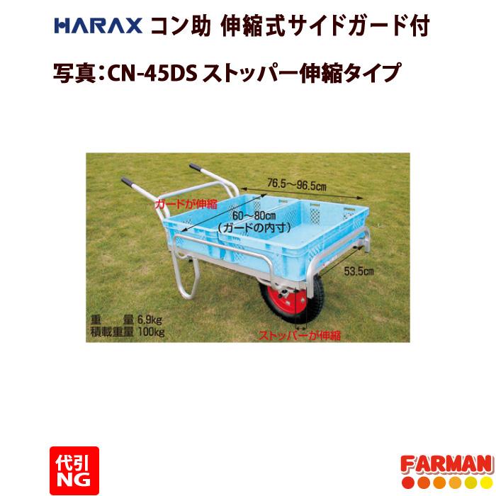 ハラックス HARAX 実物 新作通販 一輪車 台車 運搬 コン助 ストッパー伸縮タイプ エアータイプ CN-45DS 伸縮式サイドガード付 代引NG