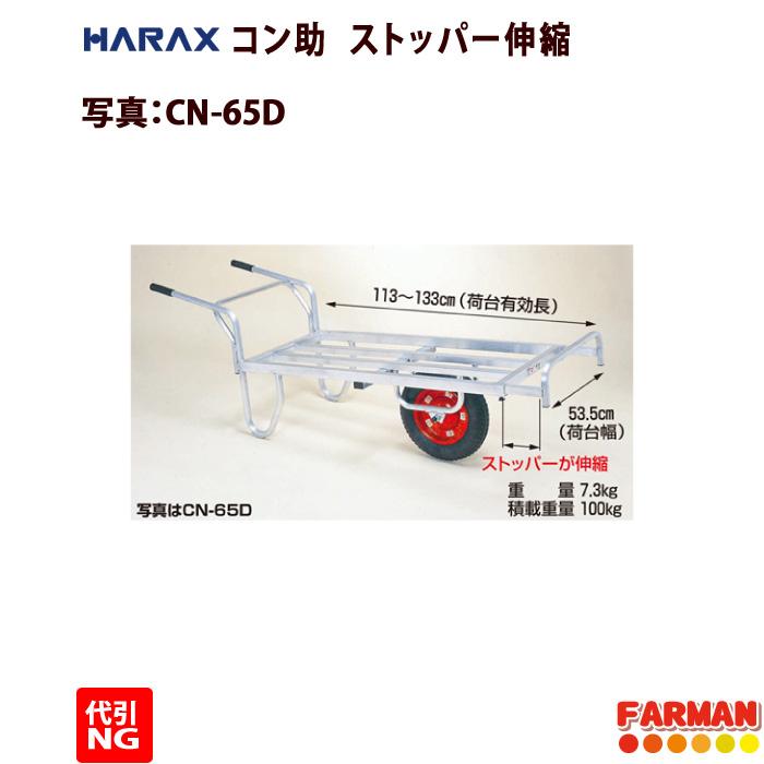HARAX◇コン助 ストッパー伸縮タイプ ノーパンクタイヤ(13×3DX) CN-65DX【代引NG】