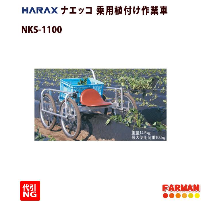 HARAX◇ナエッコ 乗用植付け作業車(さつまいも・たばこ等の植付け、ダイコン・ニンジン等の間引きに NKS-1100【代引NG】