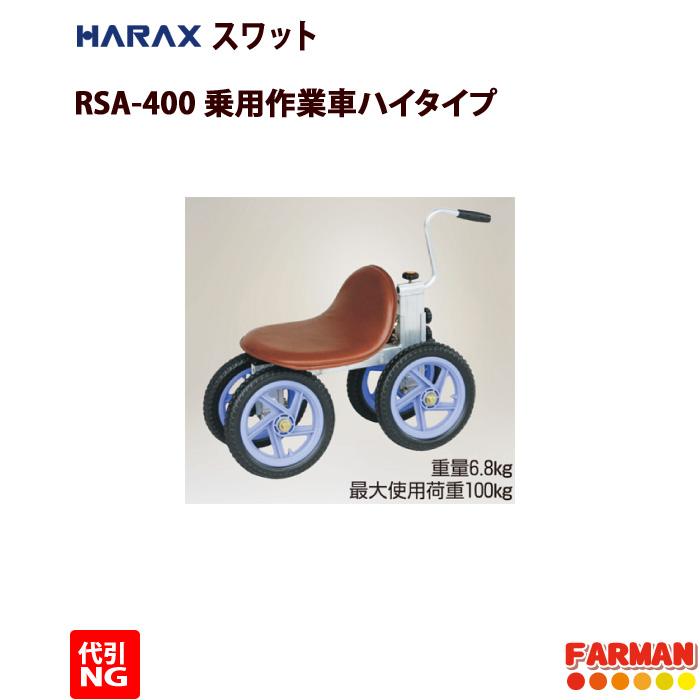 HARAX◇スワット 乗用作業車ハイタイプ RSA-400【代引NG】