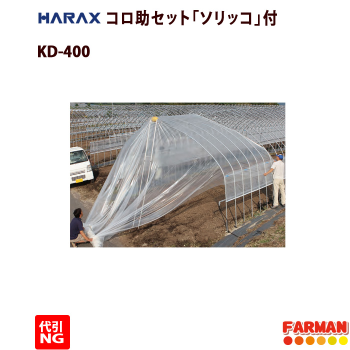 HARAX◇コロ助セット ハウス屋根のフィルム展張機「ソリッコ」付 KD-400【代引NG】