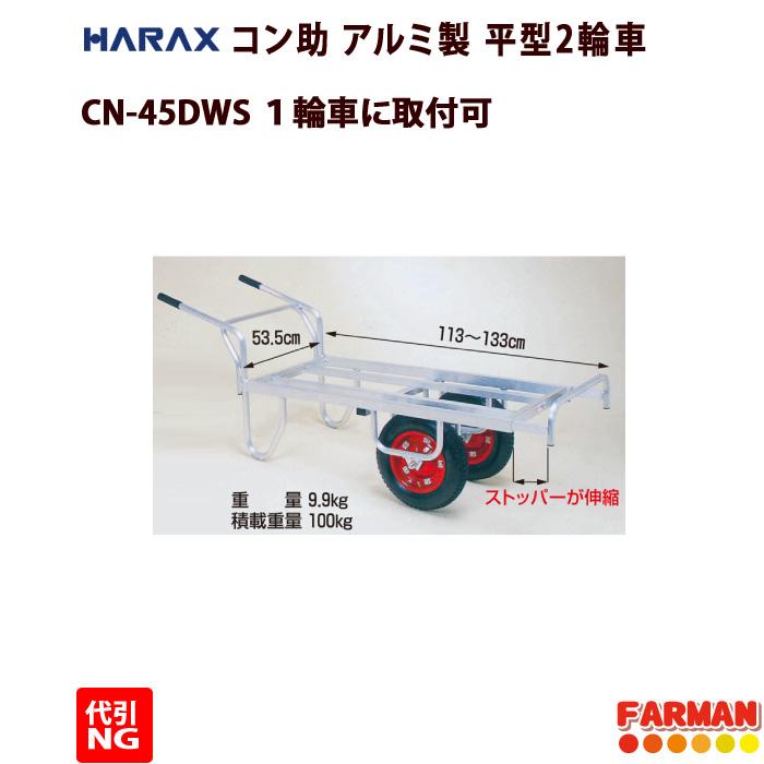 HARAX◇コン助 アルミ製 平型2輪車 伸縮サイドガード付 エアータイア CN-45DWS【代引NG】