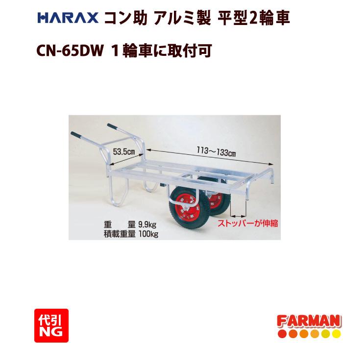 HARAX◇コン助 アルミ製 平型2輪車 エアータイヤ CN-65DW【代引NG】