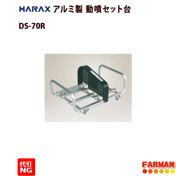 HARAX◇アルセット アルミ製 動噴セット台 DS-70R【代引NG】