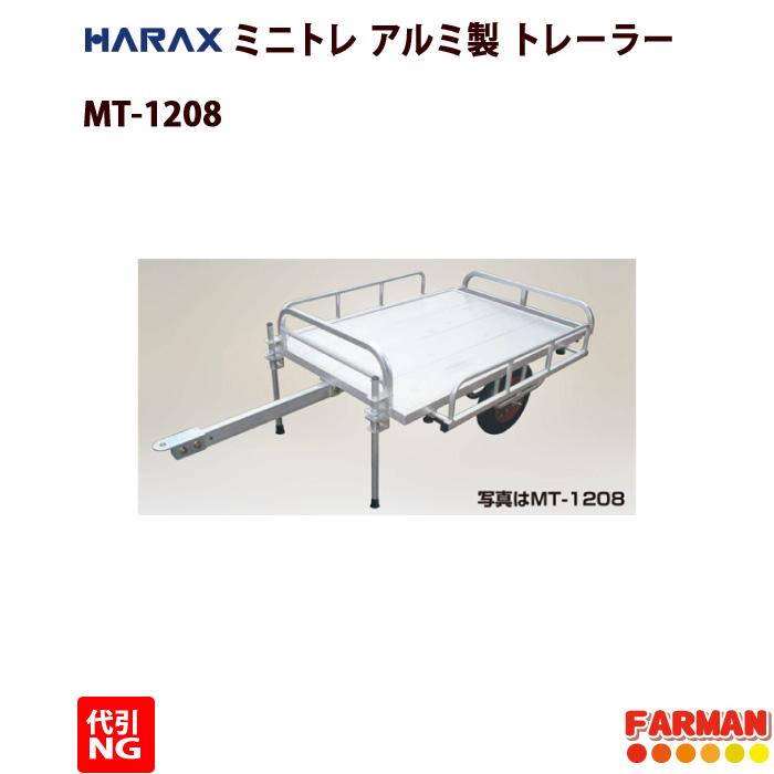 HARAX◇ミニトレ アルミ製 トレーラー ノーパンクタイヤ MT-1208N【代引NG】