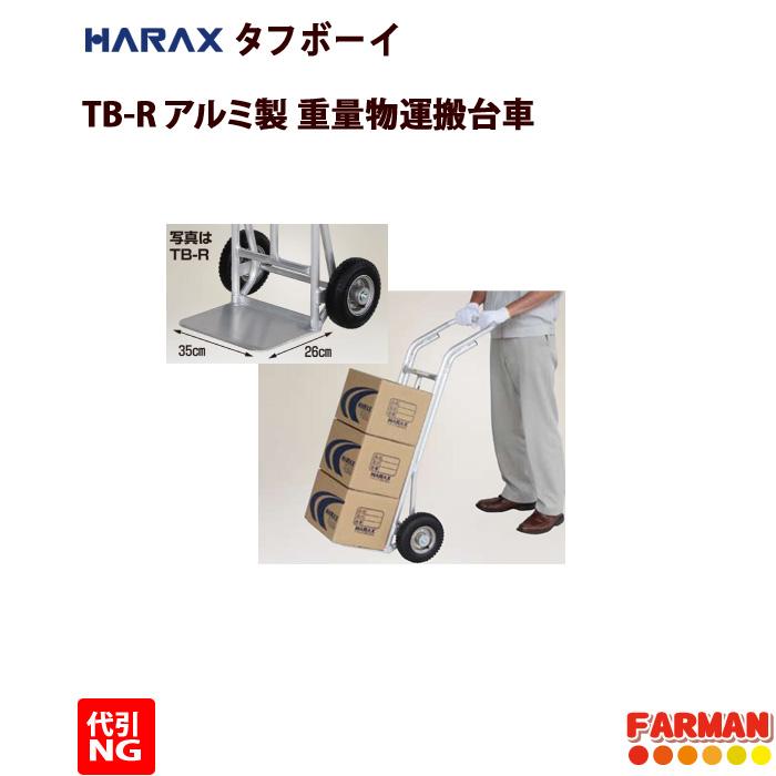 ハラックス HARAX ニ輪車 台車 アルミ製 Seasonal Wrap入荷 倉庫 運搬 TB-R タフボーイ 標準フォーク板 重量物運搬台車 代引NG
