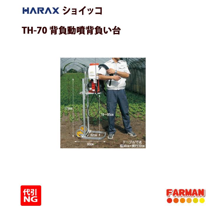 HARAX◇ショイッコ 背負動噴背負台(リフト式) TH-70【代引NG】