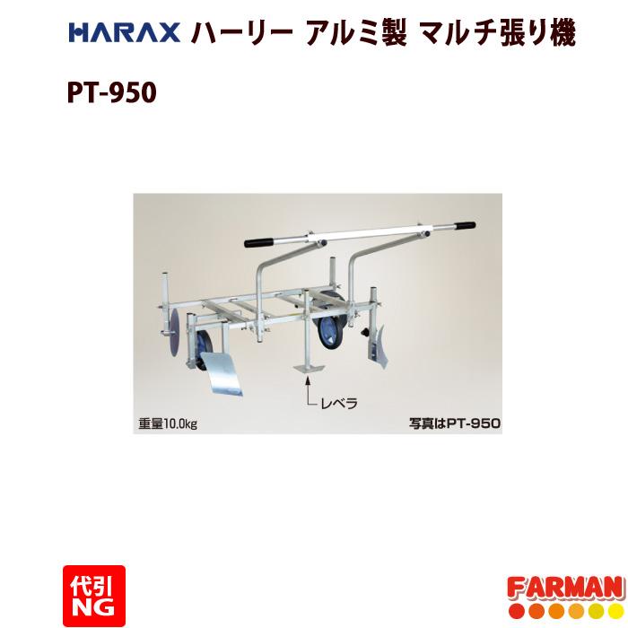 HARAX◇ハーリー アルミ製 マルチ張り機 幅95cmタイプ PT-950【代引NG】
