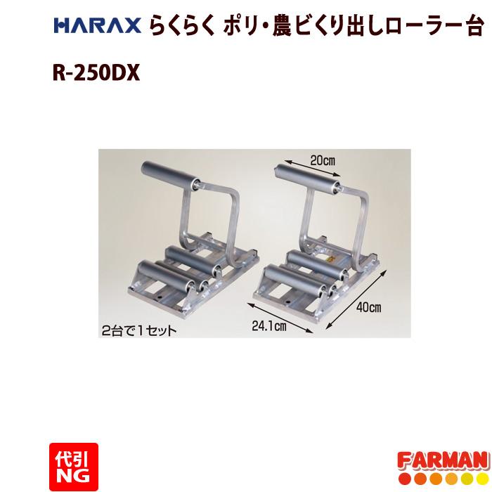 HARAX◇らくらく ポリ・農ビくり出しローラー台 R-250DX【代引NG】
