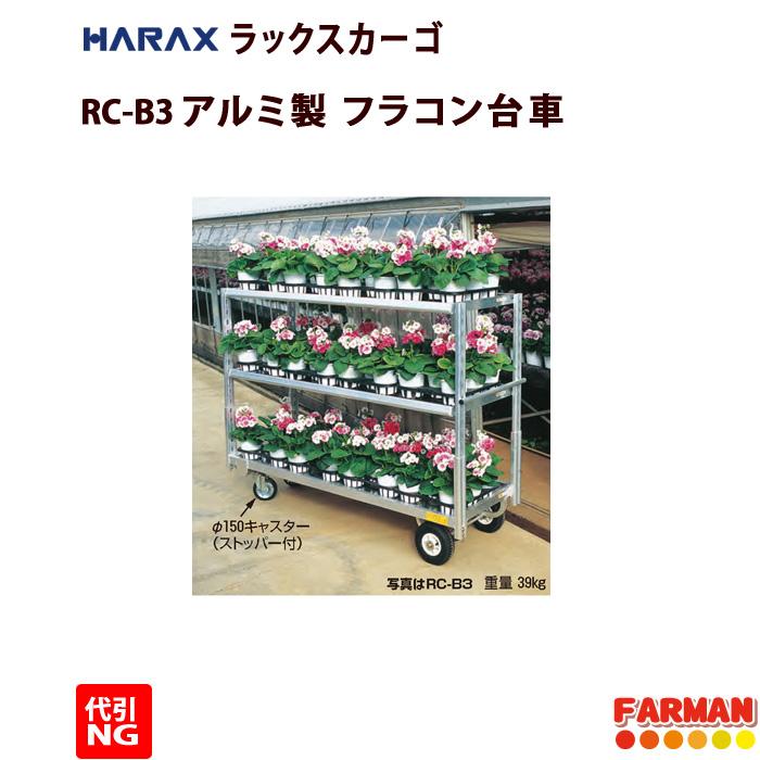 ラックカーゴ アルミ製 フラコン台車 2輪エアータイヤ RC-B3【代引NG】