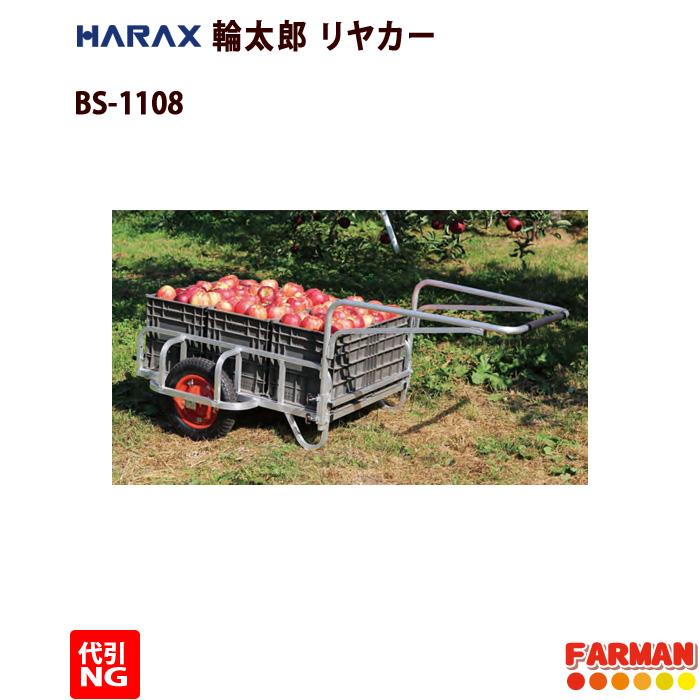 HARAX◇輪太郎 アルミ製 リヤカー BS-1068【代引NG】