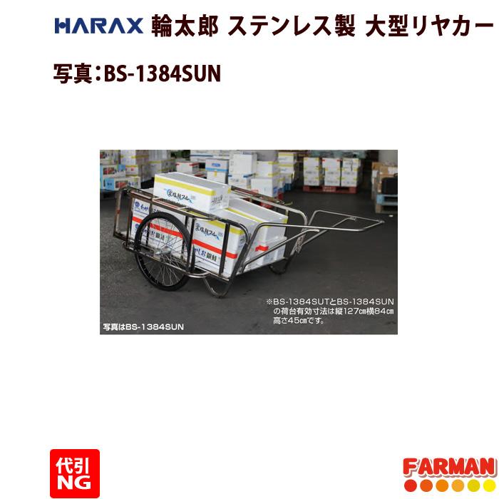 HARAX◇輪太郎 ステンレス製 大型リヤカー BS-1384SUNG ノーパンクタイヤ 合板パネル付【代引NG】