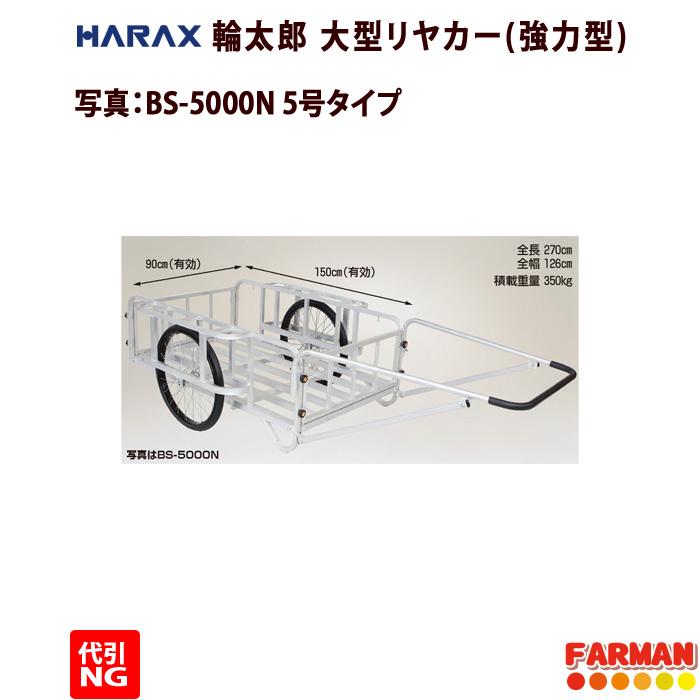BS-5000T HARAX ストアー 輪太郎 アルミ製 大型リヤカー エアータイヤ 5号タイプ 強力型 奉呈 代引NG