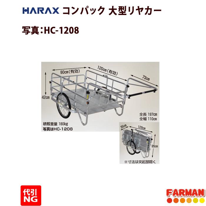 HARAX◇コンパック アルミ製 折り畳みリヤカー エアータイヤ HC-1208【代引NG】