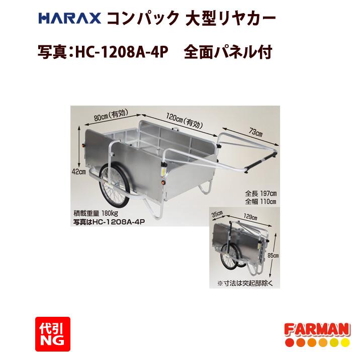 超激安 HARAX◇コンパック アルミ製 折り畳みリヤカー 全面アルミパネル付タイプ ノーパンクータイヤ HC-1208NA-4P【NG】:ファーマン-DIY・工具