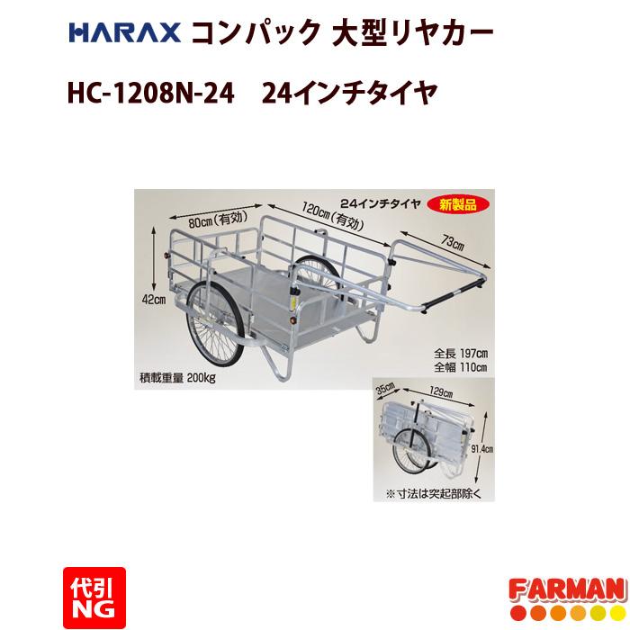 日本限定 HARAX◇コンパック アルミ製 折り畳みリヤカー 24インチノーパンクタイヤ HC-1208N-24【NG】:ファーマン-ガーデニング・農業