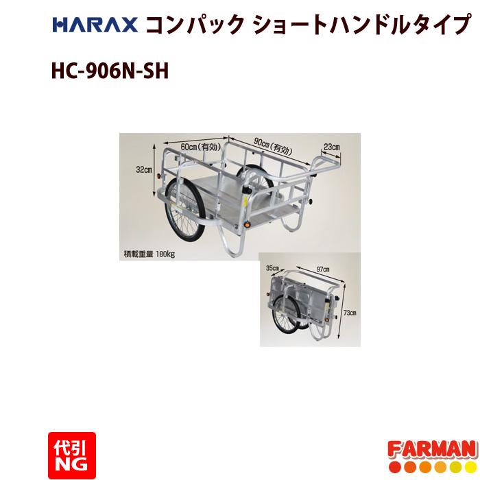 HC-906N-SH 超特価 スーパーセール HARAX コンパック アルミ製 代引NG ノーパンクタイヤ ショートハンドルタイプ 折り畳みリヤカー