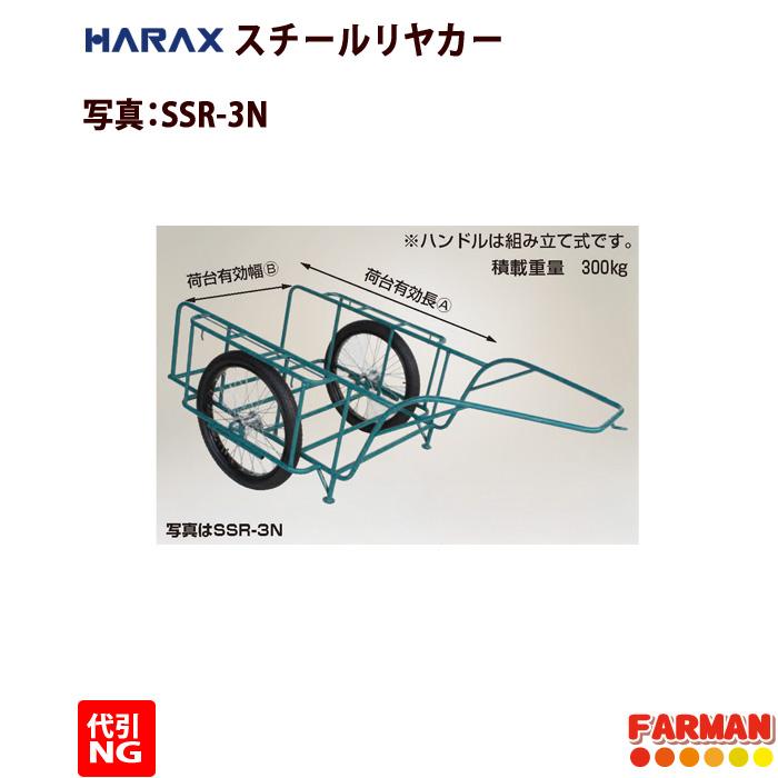 HARAX◇スチールリヤカー 5号 ノーパンクタイヤ SSR-5N【受注生産】【代引NG】