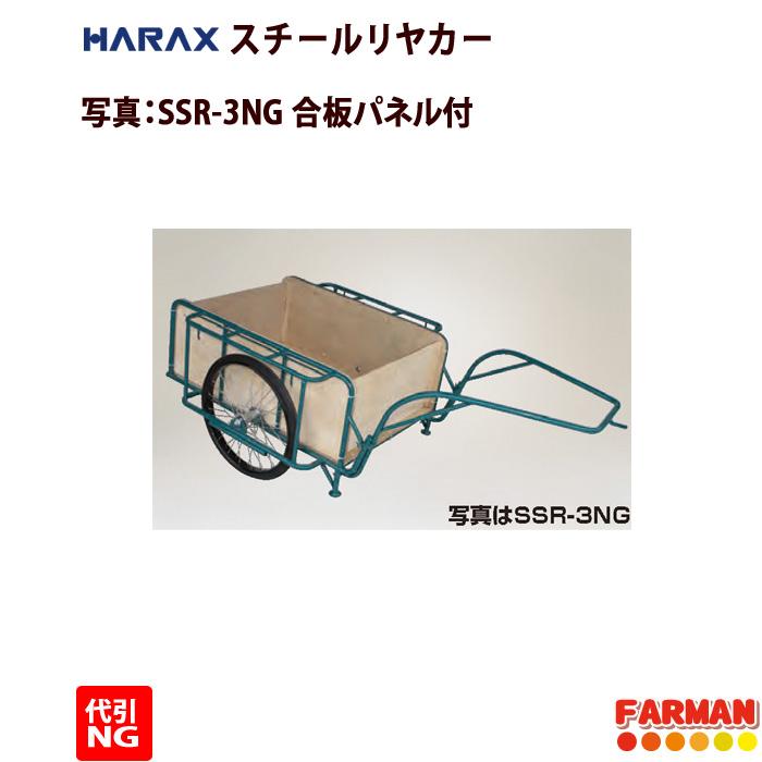 HARAX◇スチールリヤカー 5号 ノーパンクタイヤ 合板パネル付 SSR-5NG【受注生産】【代引NG】