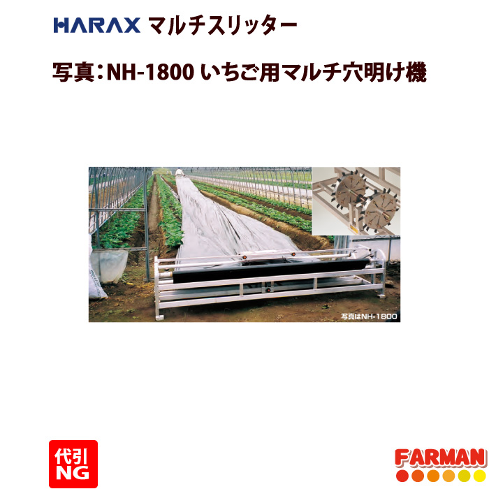 HARAX◇マルチスリッター いちご用マルチ穴明け機 条間標準タイプ17-40cm NH-1800W【代引NG】