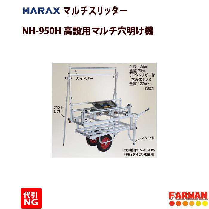 HARAX◇マルチスリッター 高設用マルチ穴明け機 NH-950H【代引NG】
