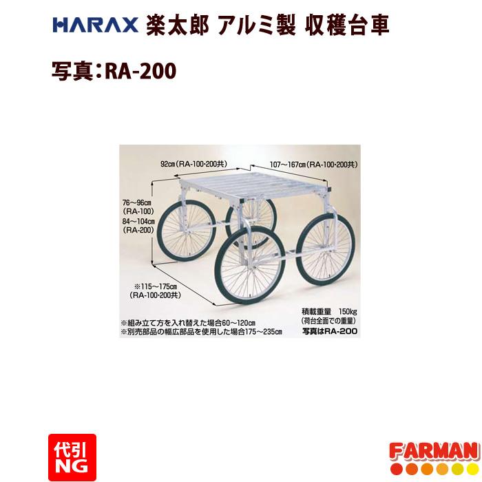 HARAX◇楽太郎 RA-200 アルミ製 収穫台車 26インチエアータイヤ RA-200【代引NG】