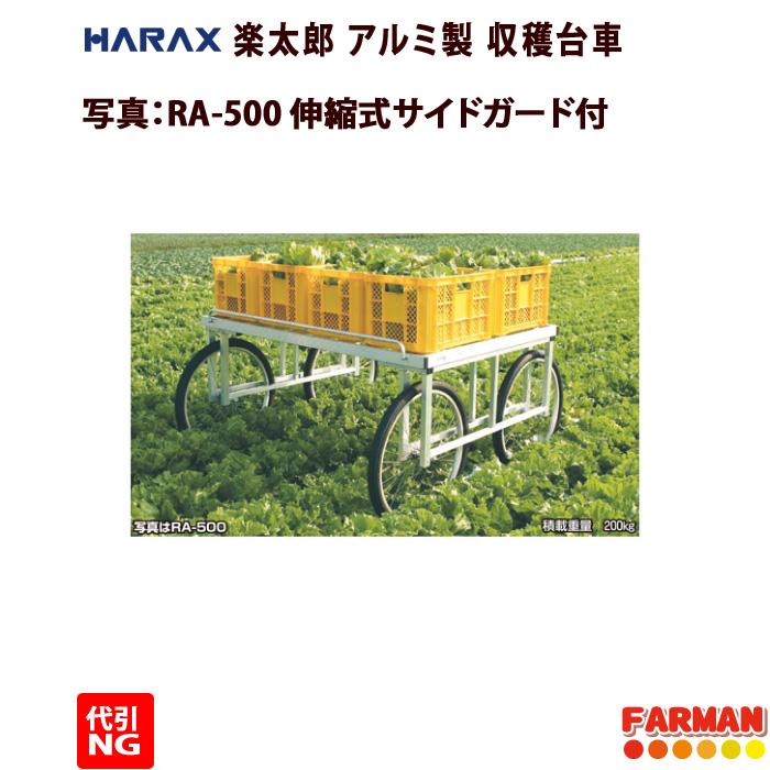 HARAX◇楽太郎 アルミ製 伸縮式サイドガード付収穫台車(強力型)26インチノーパンクタイヤ RA-500N【代引き不可商品】