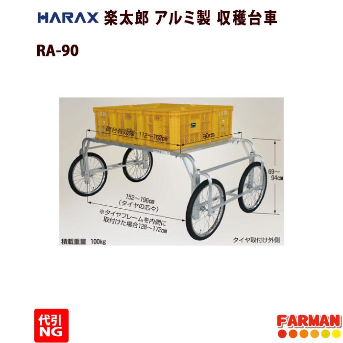 HARAX◇楽太郎 アルミ製 収穫台車 20インチエアータイヤ RA-90【代引NG】