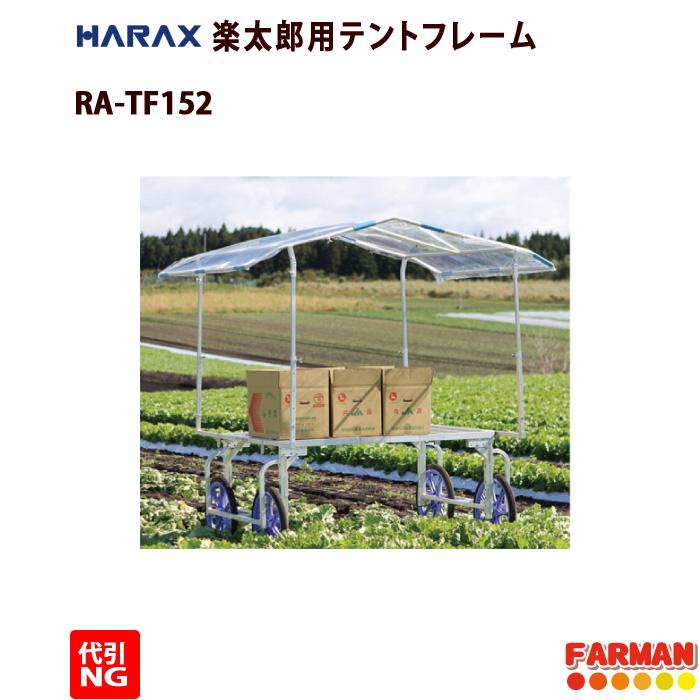 HARAX◇楽太郎用テントフレーム(RA-100・RA-200・RA-500シリーズ用)【代引NG】