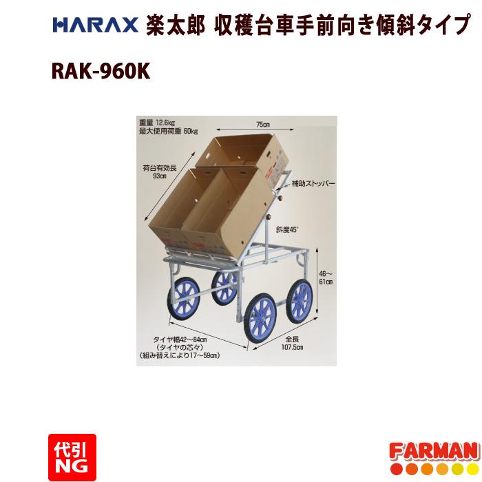 人気特価 HARAX◇楽太郎収穫台車手前向き傾斜タイプ RAK-960K【NG】:ファーマン-DIY・工具