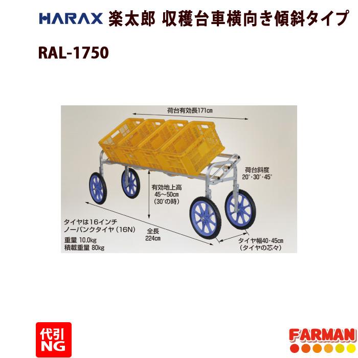 HARAX◇楽太郎 収穫台車横向き傾斜タイプ RAL-1750【代引NG】