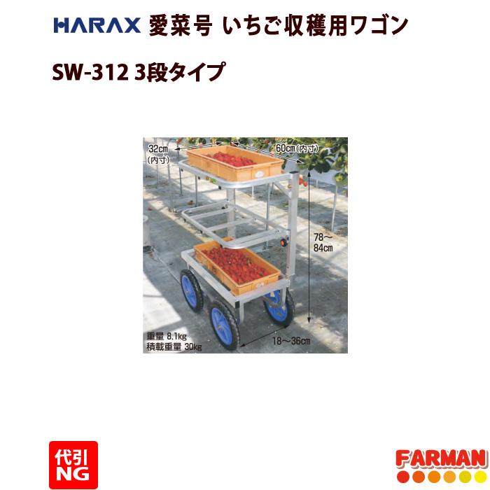 HARAX◇愛菜号 いちご収穫用ワゴン 3段タイプ SW-312【代引NG】