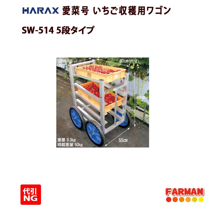 HARAX◇愛菜号 いちご収穫用ワゴン 5段タイプ SW-514【代引NG】