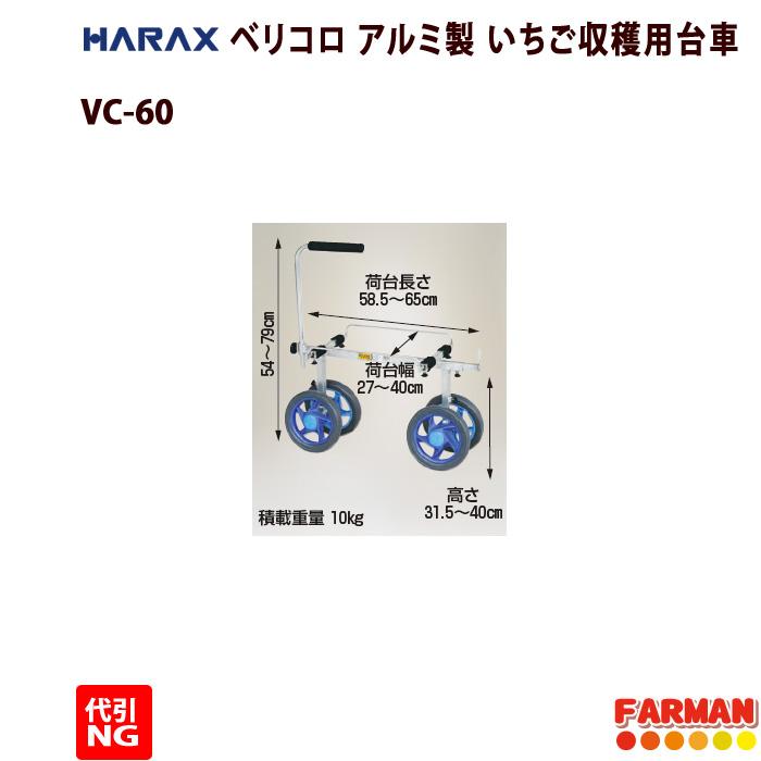 HARAX◇ベリコロ アルミ製 いちご収穫用台車 VC-60【代引NG】