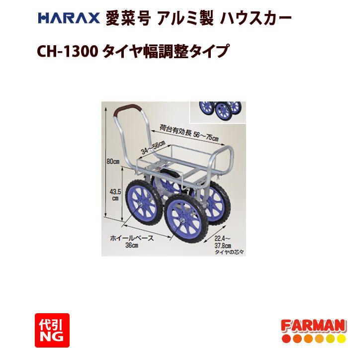 HARAX◇愛菜号 アルミ製 ハウスカー(タイヤ幅調整タイプ)34cmタイヤ ノーパンクタイヤ CH-1300【代引NG】