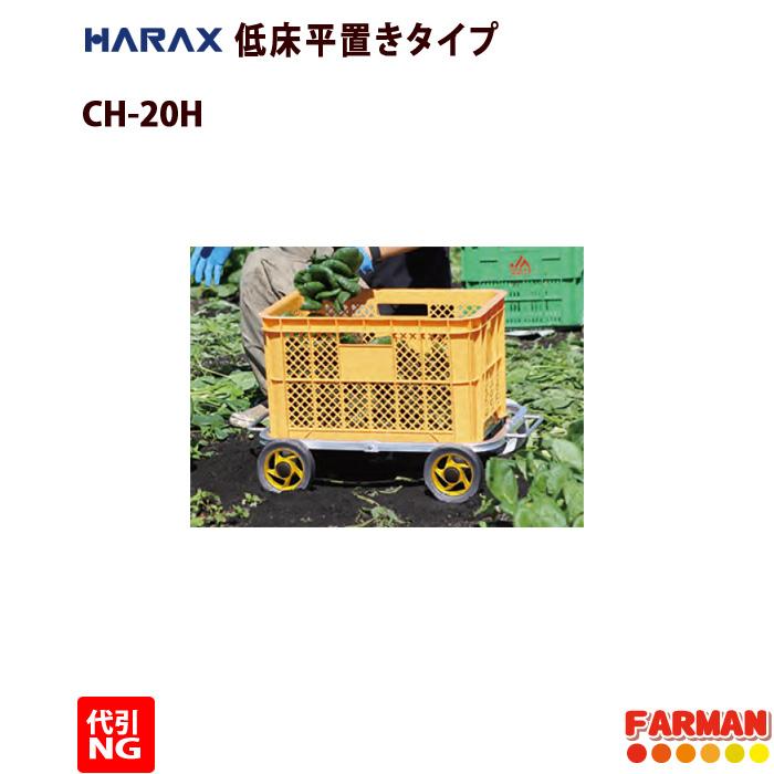 HARAX◇愛菜号 低床平置きタイプ CH-20H【代引NG】