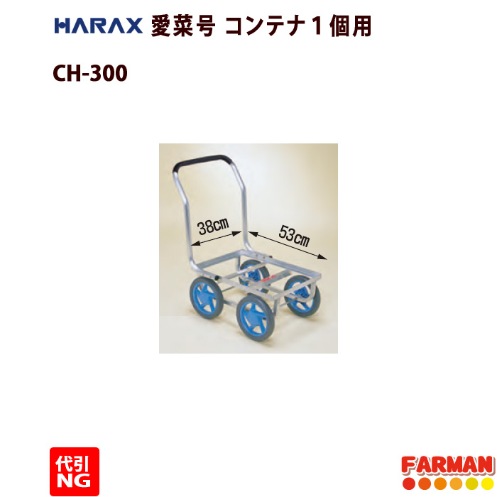 HARAX◇愛菜号 コンテナ1個用 ノーパンクタイヤ CH-300【代引NG】