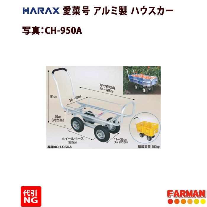 HARAX◇愛菜号 アルミ製 ハウスカー(タイヤ幅調整タイプ)ノーパンクタイヤ CH-950NA【代引NG】