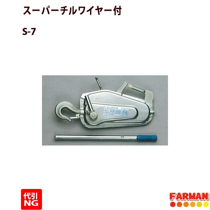 スーパーチル ワイヤー付 S-7 巻き揚げ機 引っ張り作業 運搬用具【代引き不可商品】