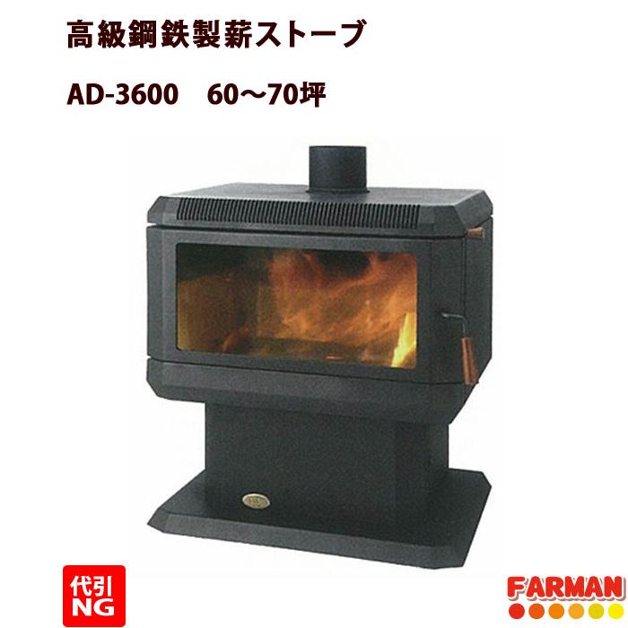 ホンマ製作所 薪ストーブ 高級鋼板製 AD-3600 60~70坪 21,500kcal【代引き不可商品】